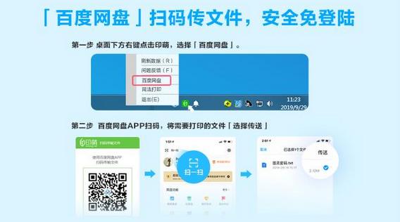 百度网盘宣布与印萌达成合作.png