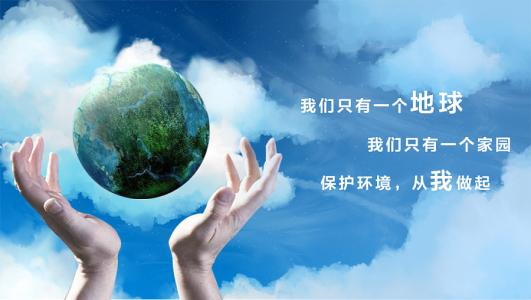 世界环境日,美丽中国,我是行动者,印萌与您同行2.jpg